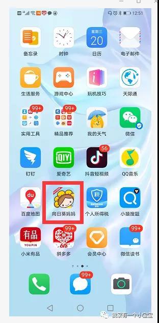 向日葵妈妈app怎么下载? 向日葵妈妈课程怎么分享?
